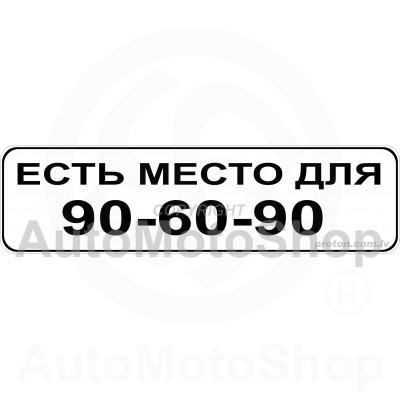 Uzlīme ar tekstu 56x206mm B53