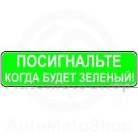 Uzlīme ar tekstu 56x206mm B68